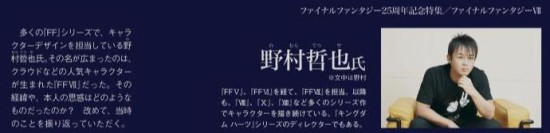 FFVII15th_Famitsu_Interview_Nomura