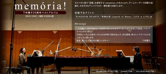 Shimomura-memória-Website