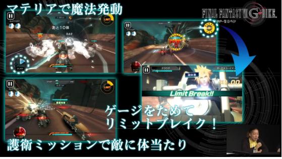 FFVII-G-Bike-Screenshot-04