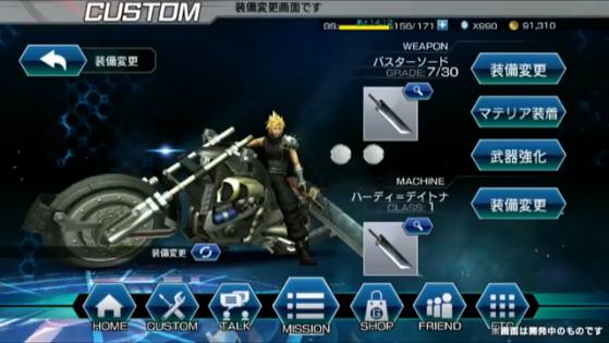 FFVII-G-Bike-Screenshot-06