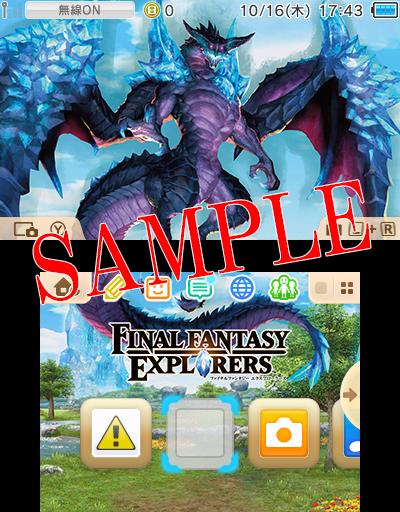 FFE-3DS-Theme_10-17-14_001