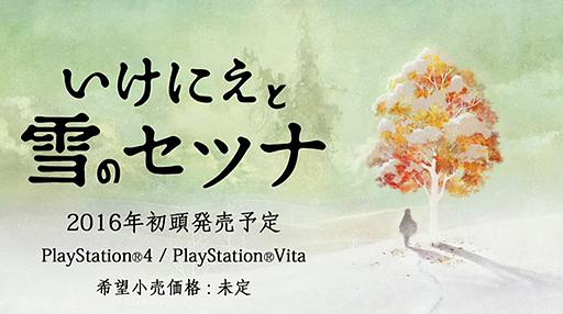 Project-Setsuna-Logo-Release